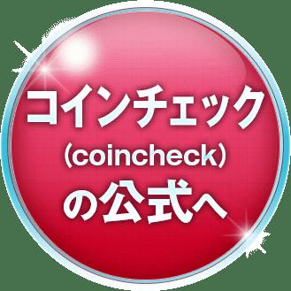 コインチェック「coincheck」の公式サイトへ