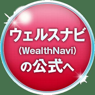 ウェルスナビ「WealthNavi」の公式サイトへ