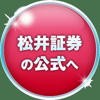 松井証券の公式サイトへ