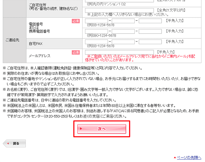 SMBC日興証券の「お客様情報入力画面へ」