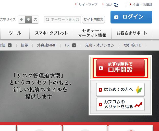 カブドットコム証券「まずは無料で口座開設」ボタン