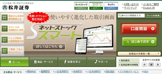 松井証券「口座開設」のボタン」