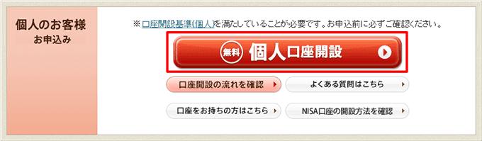 松井証券「個人口座開設」のボタン」