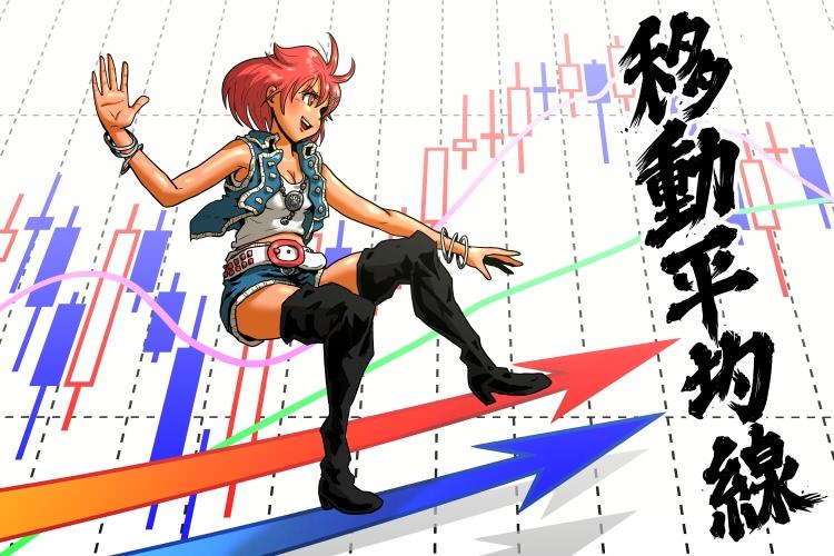 株の売買タイミングが一目瞭然!移動平均線の正しい使い方