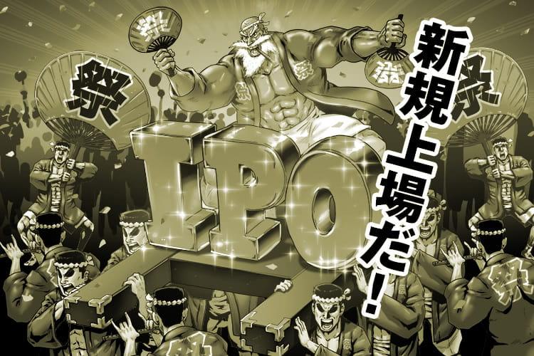 JR九州が新規上場(IPO株)!安定性に注目の一押し新規公開株
