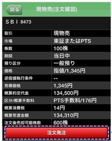 SBI証券の「HYPER 株アプリ」画面