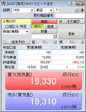 松井証券ネットストック・ハイスピードの「IOC注文」画像