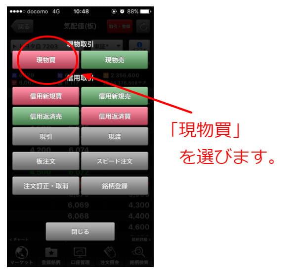SBI証券のスマホ画面「取引・登録」ボタン後