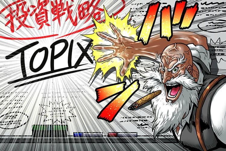 TOPIXとは?初心者でもわかる日経平均株価の違いと投資戦略