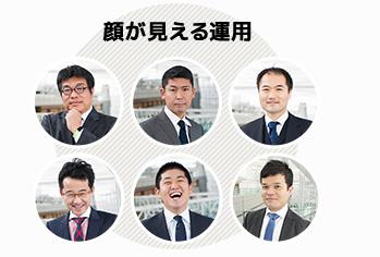 ひふみ投信の特長は運用メンバーの顔が見える投資