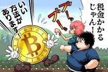 ビットコインに税金がかからない方法!仮想通貨の税金について解説