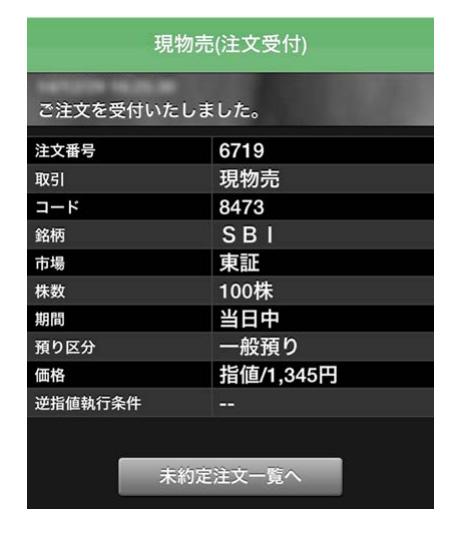 SBI証券のHYPER株アプリ注文受付画面