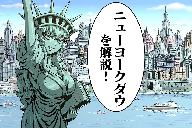 NYダウとは?世界の中心アメリカの経済指標をわかりやすく解説!
