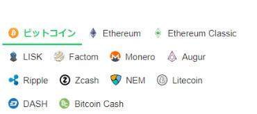コインチェックが取り扱う仮想通貨一覧