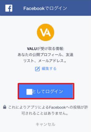 VALUで受け取るFacebookの情報を確認する