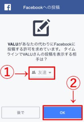 VALUがFacebookに投稿する範囲を設定する