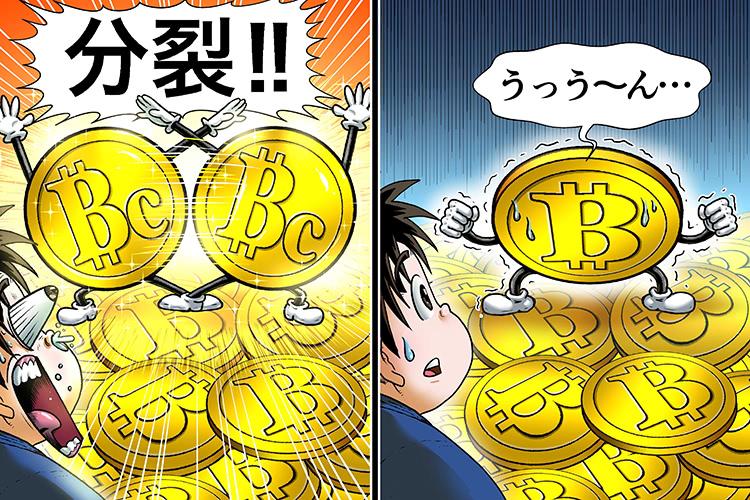 【8月1日】ビットコインが分裂~ビットコインキャッシュ誕生~