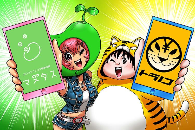 日本初のおつり投資アプリ「マメタス」と「トラノコ」を詳しく解説!