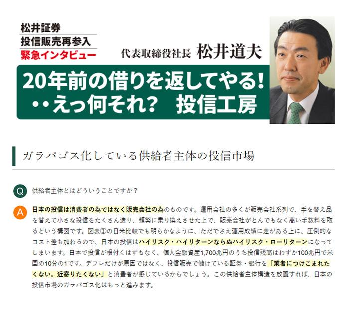 松井証券社長、投信工房の誕生