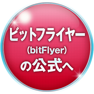 ビットフライヤー「bitFlyer」の公式サイトへ