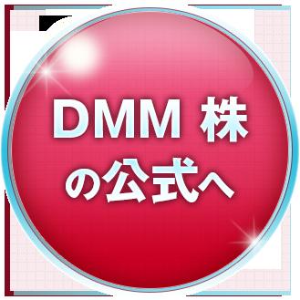 DMM株の公式サイトへ