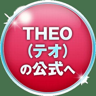 THEO(テオ)の公式サイトへ