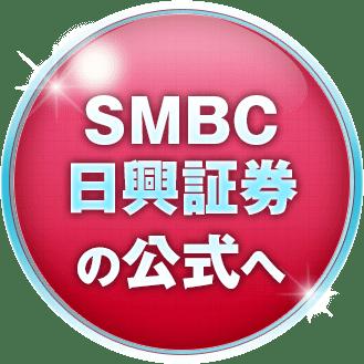 SMBC日興証券の公式サイトへ
