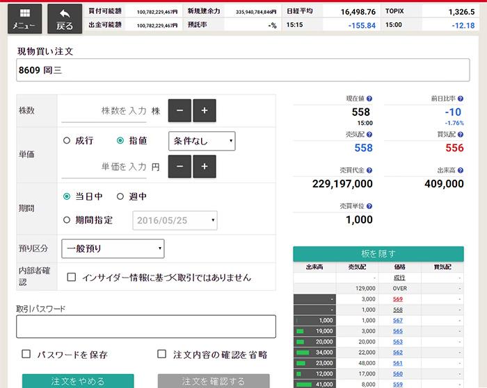 岡三オンライン証券「トレード画面」