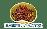 マックスバリュ西日本株式会社の株主優待「いかなご釘煮」
