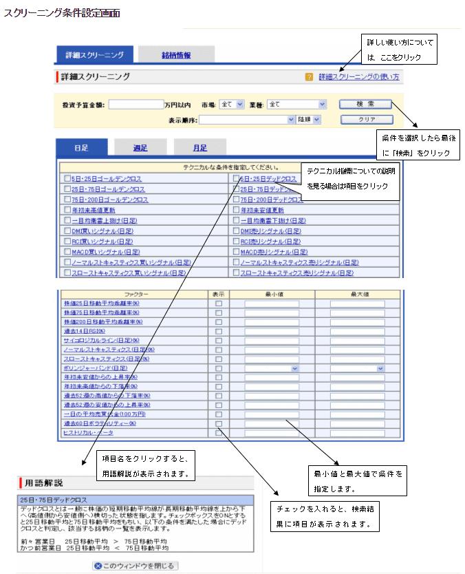 楽天証券のスクリーニング画面
