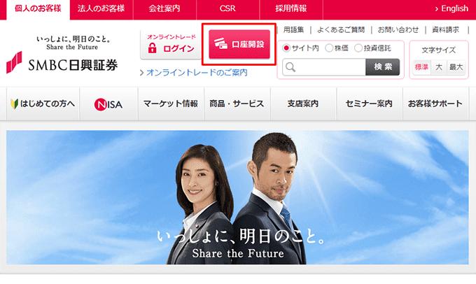 SMBC日興証券「口座開設」ボタン