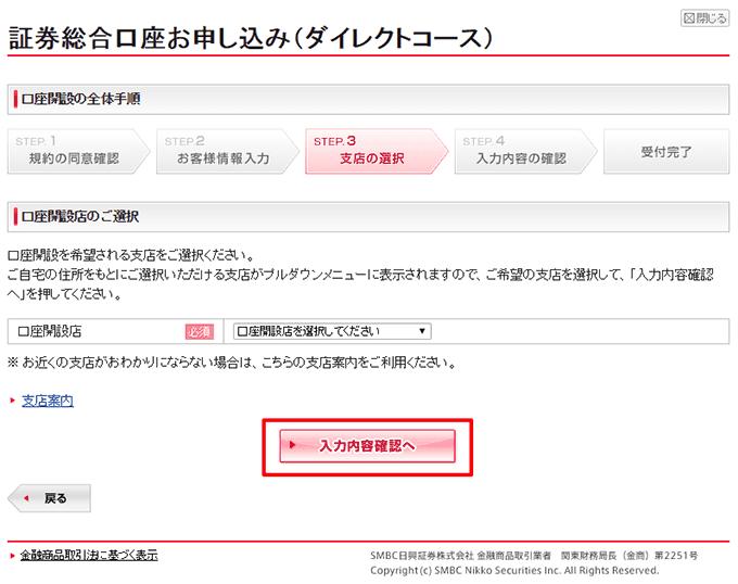 SMBC日興証券の支店を選ぶ画面