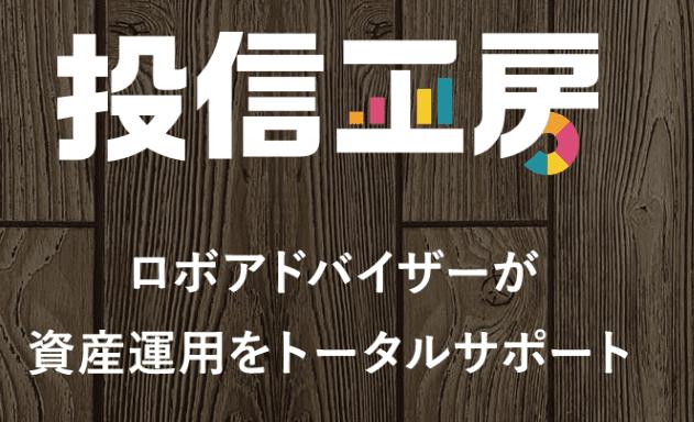 松井証券「投信工房」の画像