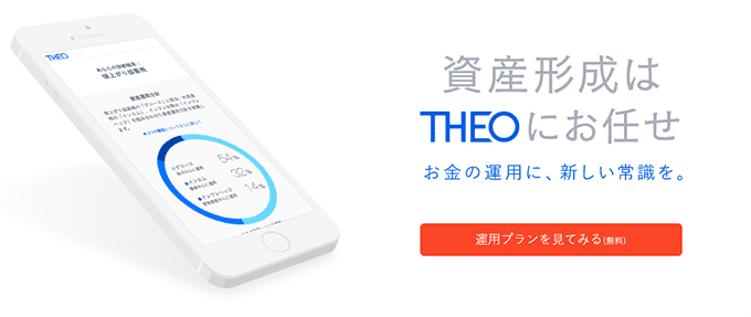 「THEO」の画像