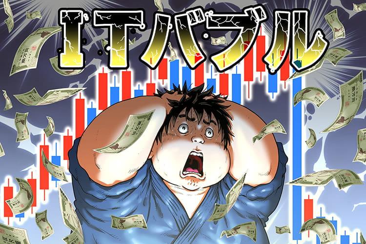 ITバブルとはなんだったのか?崩壊の原因と日本のIT株への影響