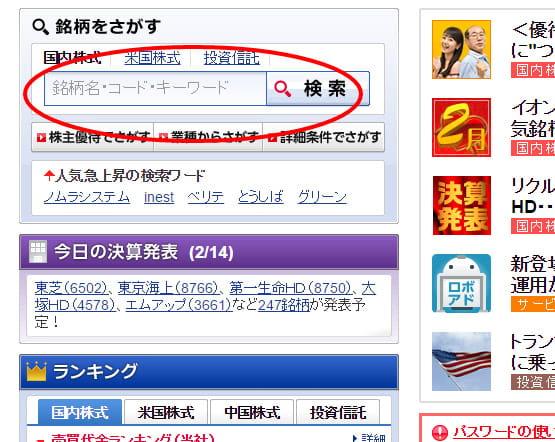 SBI証券の銘柄検索画面