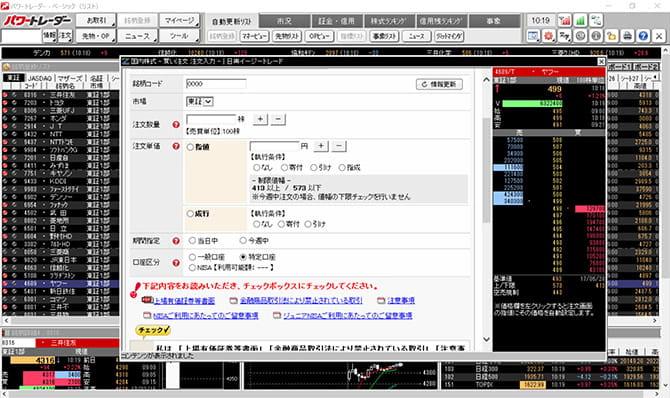パワートレーダーの注文画面