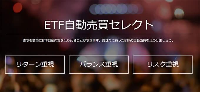 ETF自動売買セレクト