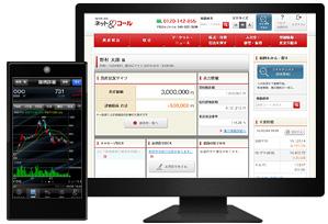 野村證券野村ネット&コールの取引ツール・アプリ