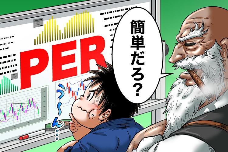 株価収益率(PER)で割安性をチェックしてみよう