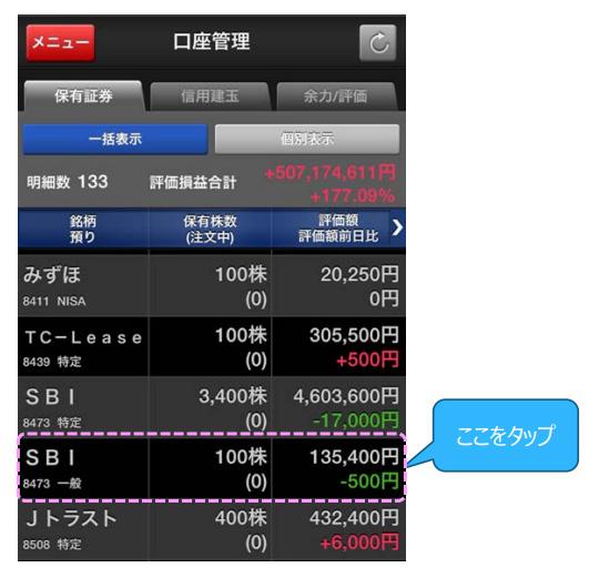 SBI証券のHYPER株アプリで保有銘柄を表示する方法