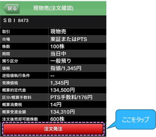SBI証券のHYPER株アプリ注文確認画面