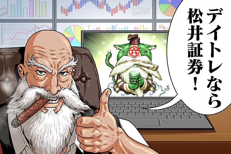 松井証券のデイトレード向けサービス!当日完結の一日信用取引を紹介