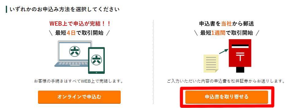 松井証券「申込書を取り寄せる」のボタン」