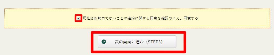 松井証券「次の画面へ進む(Step 3)」のボタン」