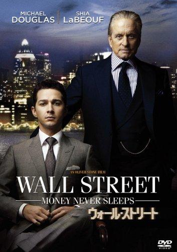 映画「ウォール・ストリート」