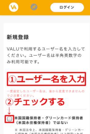 VALUのユーザー名を決めてアメリカ国籍を持っていないか確認する