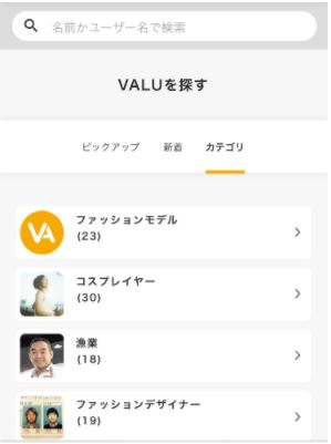 VALUのユーザー検索画面