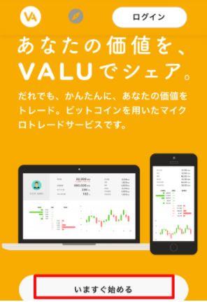 VALUのトップページでいますぐ始めるを選択する