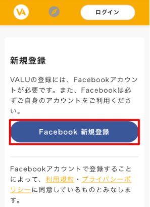 VALUの登録にはのFacebookのアカウント登録が必要